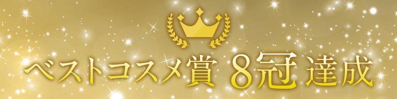 ベストコスメ賞 8冠達成