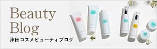 津田コスメビューティブログ