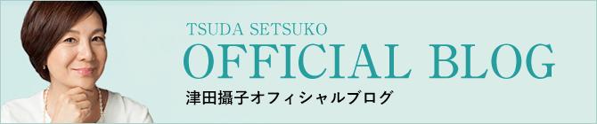 津田攝子オフィシャルブログ